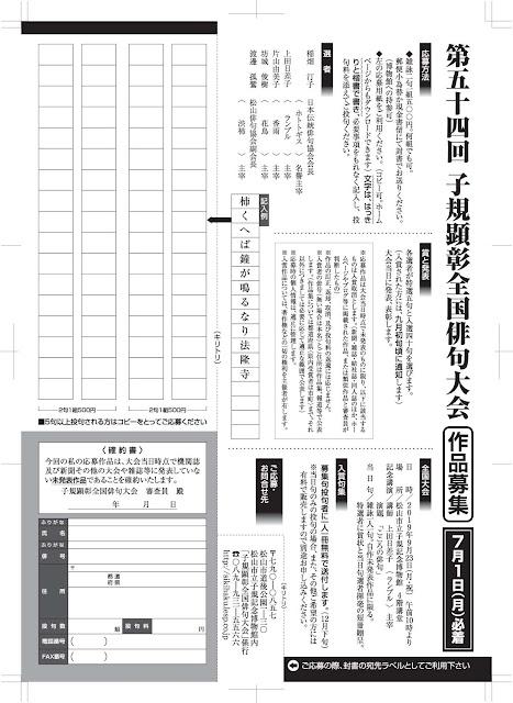 http://sikihaku.lesp.co.jp/pdf/2019_haikutaikai.pdf